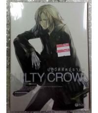 dvd หนัง Guilty Crown 3-ปฏิวัติหัตถ์ราชัน (พากย์ไทย) /rose