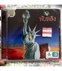 CD คาราบาว 9 ทับหลัง