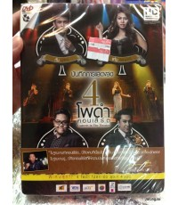 dvd บันทึกการแสดงสด 4 โพดำ คอนเสิร์ต Concert the theater / mga