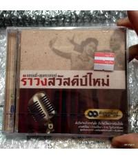 CD + คาราโอเกะ DVD : แกรมมี่ สุนทราภรณ์ : รำวงสวัสดีปีใหม่