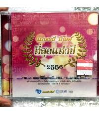 cd mga ที่สุดแห่งปี แกรมมี่ โกลด์ 2556
