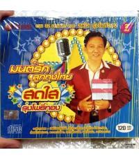 cd สดใส รุ่งโพธิ์ทอง/ มนต์รักลูกทุ่งไทย / rose
