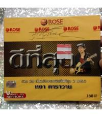 VCD หงา คาราวาน : ดีที่สุด / rose ปกใหม่ ปกสีเหลือง (เพลงเหมือนปกเก่า)