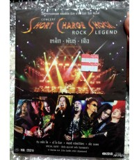 dvd rs บันทึกการแสดงสด Short Charge Shock Rock Legend เหล็ก พันธุ์ เสือ-Concert