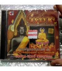 cd ทศกาล แหล่พุทธประวัติ 3 ทำขวัญ รำลึกถึงพระคุณบิดา มารดา  /บูรพา.