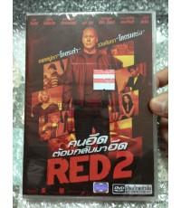 dvd Red 2-คนอึดต้องกลับมาอึด