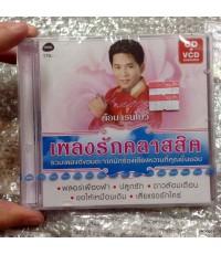 CD + คาราโอเกะ VCD : ต้อม เรนโบว์ ชุด เพลงรักคลาสสิค/rs.