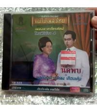 cd แม่ไม้เพลงไทย นัดพบ เพลงละครโทรทัศน์ ไทยทีวีช่อง 4 /529