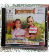 cd แม่ไม้เพลงไทย สุดยอดเพลงแก้ ถึงร้ายก็รัก มารหัวใจ / 488/4