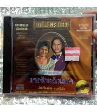 cd แม่ไม้เพลงไทย  ท๊อปฮิต เพลงร้องแก้ 1ศาลรักหลักเมือง /121