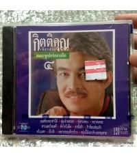 cd กุ้ง กิตติคุณ เชียรสงค์ อมตะซุปเปอร์คลาสสิค ชุด 4 /nt.