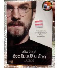 dvd Jobs-สตีฟ จ็อบส์ อัจฉริยะเปลี่ยนโลก