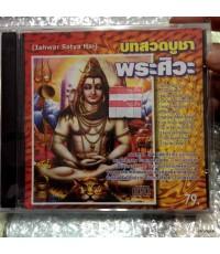 cd บทสวดบูชา พระศิวะ ishwar satya hai