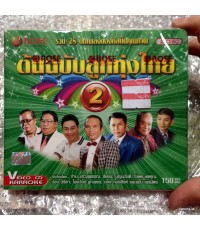 VCD คาราโอเกะ  28 เพลง ต้นฉบับลูกทุ่งไทย 2 /rose.
