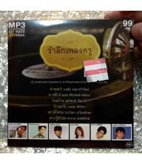 mp3 rs รำลึกเพลงครู 50 บทเพลง
