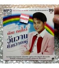 MP3 : ต้อม เรนโบว์ ชุด วันวานยังหวานอยู่