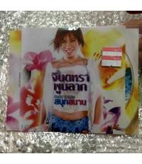 cd จินตหรา พูนลาภ  อัลบั้ม รวมฮิต สนุกสนาน