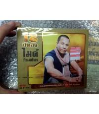 cd  : ไมค์ ภิรมย์พร ชุด 18 ปีทอง ไมค์ ภิรมย์ำพร/mga.