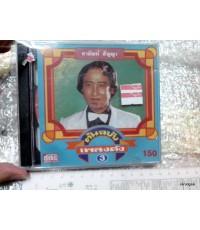 CD Jkc สายัณห์ สัญญา ต้นฉบับเพลงดัง ชุดที่ 3