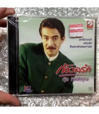 CD : กุ้ง กิตติคุณ อัลบั้ม กังวลรัก