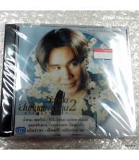cd อ๊อด โอกาส ทศพร รวมฮิต 16 เพลงหวาน 2 ซุปเปอร์คลาสสิก