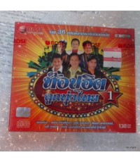 CD ท๊อปฮิตลูกทุ่งไทย ชุด 1/rose.