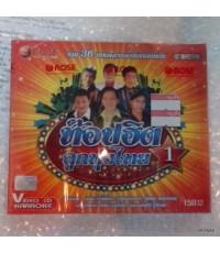 VCD ท๊อปฮิตลูกทุ่งไทย ชุด 1/rose.