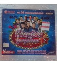 vcd ท็อปฮิตลูกทุ่งไทย ชุด 3 รวม 36 เพลง