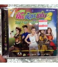 dvd คาราโอเกะ  mga มัน ม่วน แซบ 2