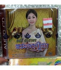 CD 4s : ยิปซี ศรีสาคร ชุด พระองค์แรก