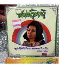 CD ซีดีน่าสะสม ชุดที่ 51 อัลบั้ม สมน้ำหน้า วงจันทร์ ไพโรจน์ /แม่ไม้เพลงไทย (กล่องกระดาษ)