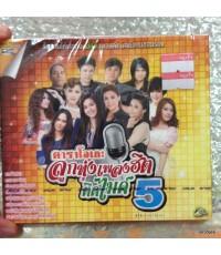 DVD คาราโอเก: แกรมมี่ โกลด์ ชุด เพลงฮิตติดไมค์ 5
