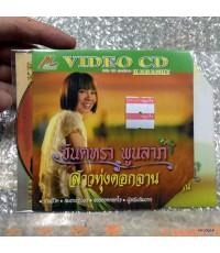 VCD คาราโอเกะ: จินตหรา พูนลาภ ชุดที่ สาวทุ่งดอกจาน