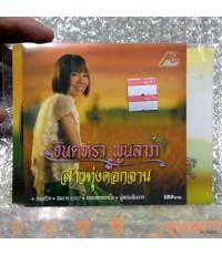 CD  จินตหรา พูนลาภ ชุดที่ สาวทุ่งดอกจาน