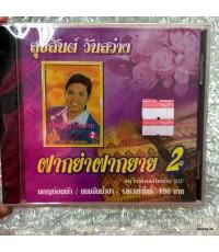cd imf สุขสันต์ วันสว่าง ฝากย่าฝากยาย 2
