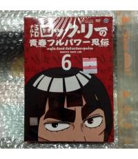 dvd rose  นารูโตะร็อค ลี กับก๊วนนินจา สุดป่วน Vol.6 - Naruto Rock Lee Vol.6