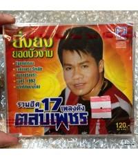 CD : รวมฮิต 17 เพลงดังตลับเพชร - ยิ่งยง ยอดบัวงาม