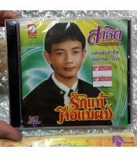 CD สาธิต  ทองจันทร์ ชุด รักเเท้คือเเม่ผม / กรุงไทย