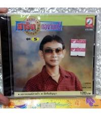 CD ktc สาธิต ทองจันทร์ รวมฮิต ชุด 5