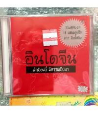 cd อินโดจีน รวมสุดยอด 18 บทเพลงฮิต จาก อินโดจีน