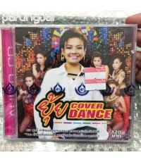 CD : ยุ้ย ญาติเยอะ ชุด Cover Dance
