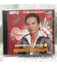 MP3 jkc  พรศักดิ์ ส่องแสง รวมเพลงเงินล้าน ชุดที่ 5