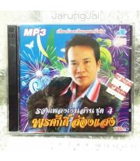 MP3 jkc  พรศักดิ์ ส่องแสง รวมเพลงเงินล้าน ชุดที่ 4