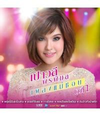 cd mga เปาวลี พรพิมล เพลงแม่ชอบ ชุดที่ 1
