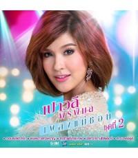 cd mga เปาวลี พรพิมล เพลงแม่ชอบ ชุดที่ 2