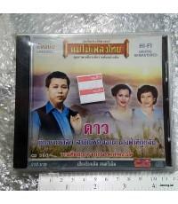 CD แม่ไม้เพลงไทย รวมฮิตลูกกรุง ดาว เชียงรายรำลึก