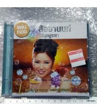 CD อรวี สัจจานนท์ ไข่มุกบูรพา ชุด 1