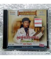 CD แม่ไม้เพลงไทย ลูกทุ่งเสียงทอง เพชร พนมรุ้ง