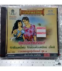 CD แม่ไม้เพลงไทย สุดยอดเพลงแก้ ชุด 3