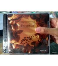 CD พงษ์สิทธิ์ คำภีร์ เพลงคาราวาน ตำนานชีวิต / ufo